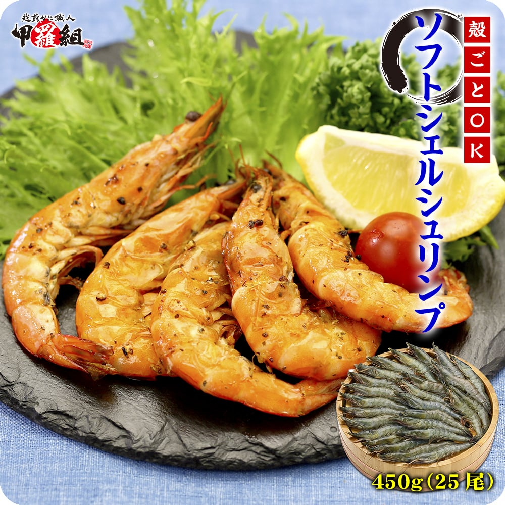 殻のまま丸ごと食べる新食感♪ソフトシェルシュリンプ(脱皮直後のバナメイエビ)450g/25尾入り【ソフトシェルシュリンプ】