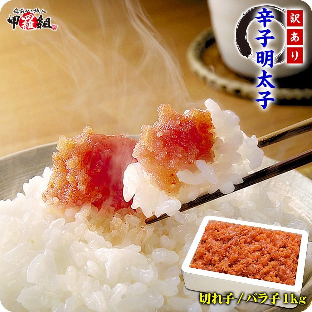 【訳あり】辛子明太子(無着色)業務用どっさり1kg食べ放題♪【明太子】【めんたいこ】