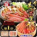 カット生ずわい蟹2個で500円OFF!(配送先1ヵ所限定)
