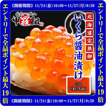 【年内最後のP最大19倍】北海道産の完熟卵使用!極上いくら醤油漬け250g(約3人前)【いくら】【イクラ】【いくら醤油漬け】【イクラ醤油漬け】