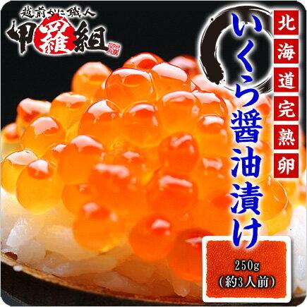北海道産の完熟卵使用!極上いくら醤油漬け250g(約3人前)【いくら】【イクラ】【いくら醤油漬け】【イクラ醤油漬け】
