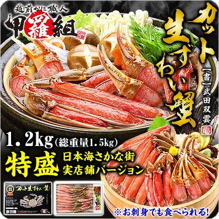 実店舗「日本海さかな街」バージョン20%増量中!お刺身OK特盛カット生ずわい蟹(黒箱)1.2kg/総重量1.5kg[送料無料]【カニ】【かに】【蟹】