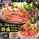 実店舗「日本海さかな街」バージョン20%増量中!お刺身OK特盛カット生ずわい蟹(黒箱)1.2kg/総重量1.5kg[送料無料]…