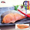 脂のり抜群でふっくら♪塩分控えめの定塩銀鮭フィーレ(甘塩)特大サイズ1kg送料無料で食べ放題!※北海道・沖縄は別…