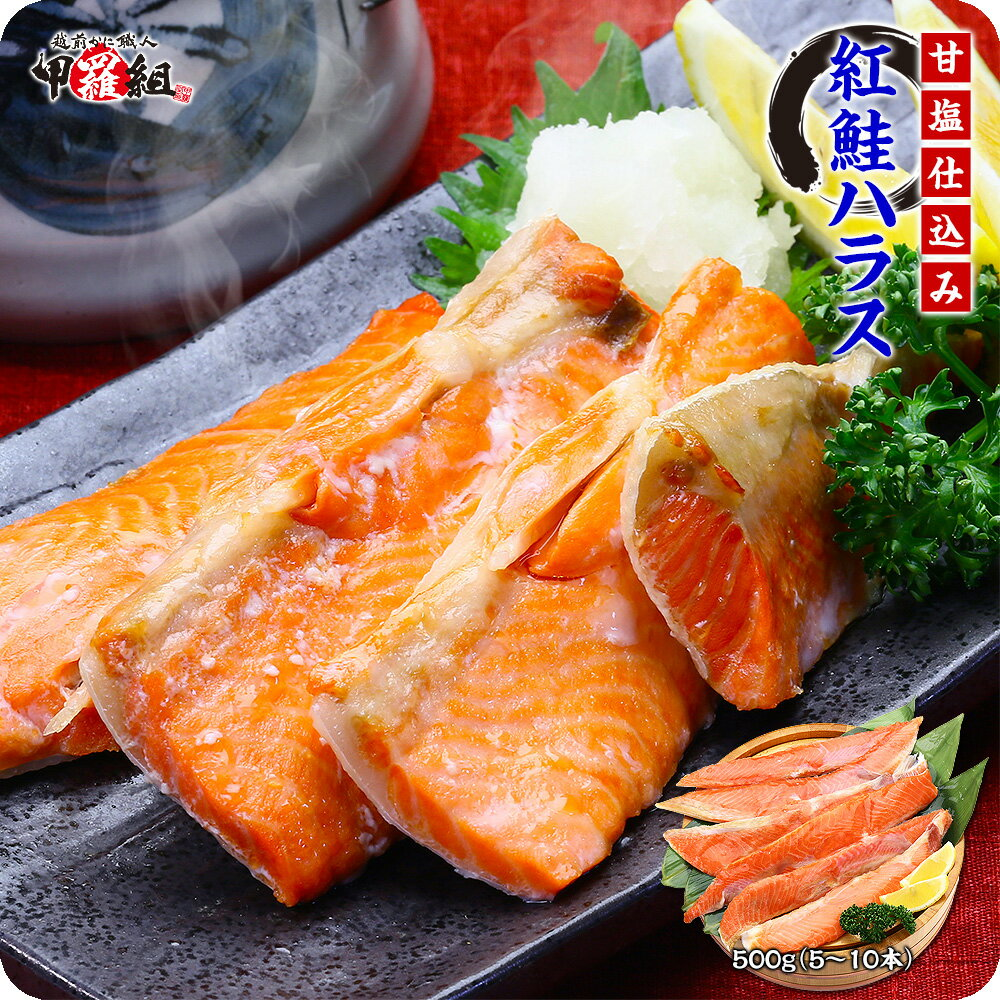 人気の希少部位!天然紅鮭ハラスたっぷり500g(約6〜7本入り)【はらす】【ハラス】