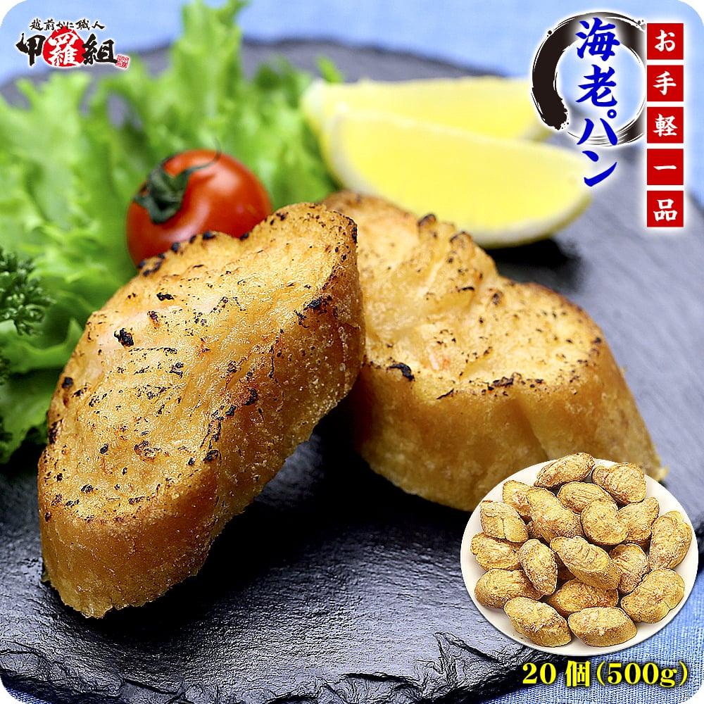 プリプリのエビで作ったペーストをフランスパンの上にたっぷり♪海老パン20個入り【海老パン】【エビパン】【えびパン】【海老トースト】【エビトースト】【えびトースト】