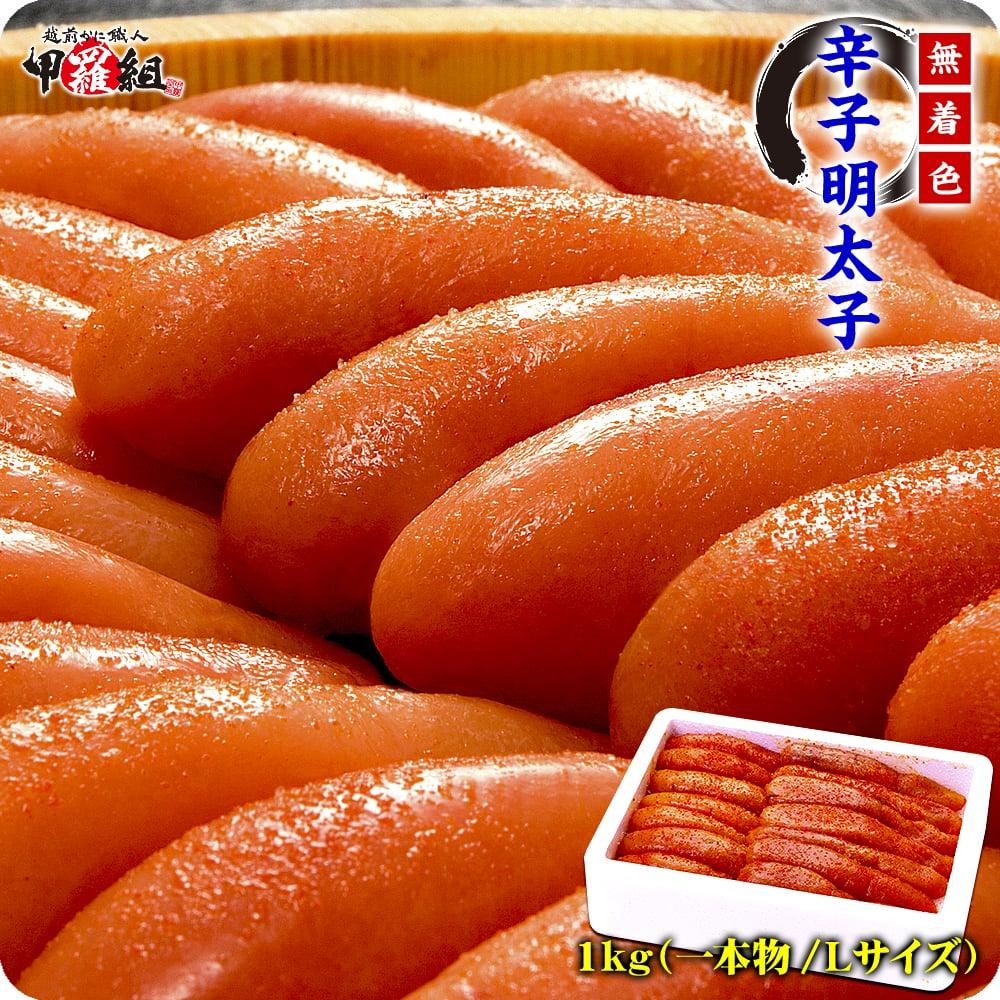 博多まるきた水産の一本物【無着色】辛子明太子たっぷり1kg【めんたいこ】【明太子】※北海道・沖縄は追加送料756円頂戴します。
