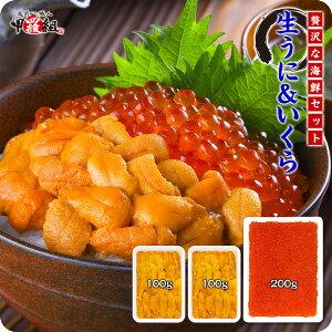 無添加生うに&北海道完熟いくら醤油漬け贅沢セット[送料無料]約4人前【うに】【雲丹】【ウニ】【いくら】【北海道産いくら】