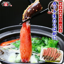 カット生ずわい蟹(黒箱)