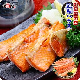人気の希少部位!天然紅鮭ハラスたっぷり500g(約5〜10本入り/バラツキあり)【はらす】【ハラス】