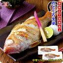 面倒な下ごしらえ不要!溢れる脂が絶品の高級魚のどぐろ生姿2尾セット送料無料2,999円(ウロコ・エラ・内臓除去済み)…