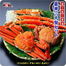 父の日 ギフト プレゼント 豪華三大蟹セット(ずわい蟹&たらば蟹&毛蟹)送料無料