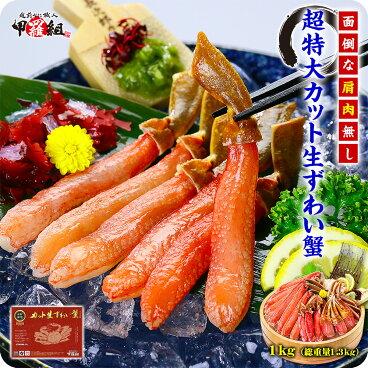 超特大カット生ずわい蟹