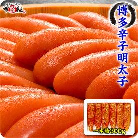 博多まるきた水産の一本物【無着色】辛子明太子300g(中サイズ約6本入り)【めんたいこ】【明太子】