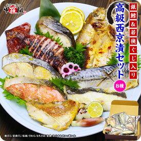 ボリューム満点!高級銀ダラ&若狭グジ入り西京漬け贅沢8種セット(銀ダラ、若狭グジ、紅鮭、サワラ、赤魚、サバ、カラスカレイ、スルメイカ)