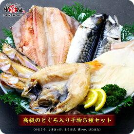 実店舗でも大人気!のどぐろ入り高級干物セット5種(のどぐろ、縞ほっけ、とろさば、真いか、はたはた)【ひもの】【一夜干し】【魚】【送料無料】