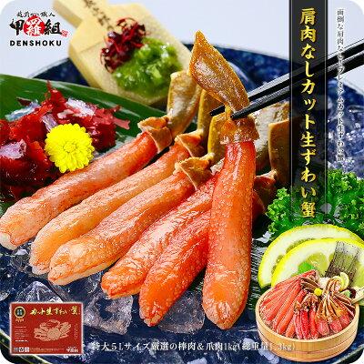 肩肉なし!カット生ずわい蟹(特級品/赤箱)[送料無料]約4人前【カニ】【かに】【蟹】
