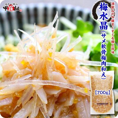 【気仙沼産】サメ軟骨梅肉和え(梅水晶ヤゲン軟骨入り)700g