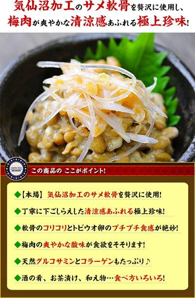 サメ軟骨梅肉和え(梅水晶ヤゲン軟骨入り)700g[送料無料]【梅水晶】
