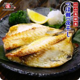 希少な高級魚つぼ鯛一夜干し大型サイズ約250g〜300g前後×2枚入り【つぼだい】【ツボ鯛】【ツボダイ】