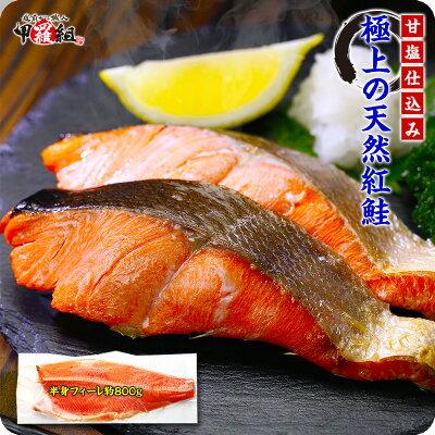 天然紅鮭の半身フィーレ