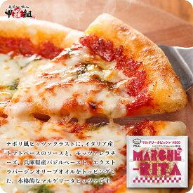 【ナポリ風】ふっくら生地の本格マルゲリータピッツァ(直径8インチ/約20cm/約1〜2人前)×1枚【ピザ】【pizza】