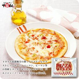 【ミラノ風】薄いクリスピー生地の定番ミックスピッツァ(直径8インチ/約20cm/約1〜2人前)×1枚【ピザ】【pizza】
