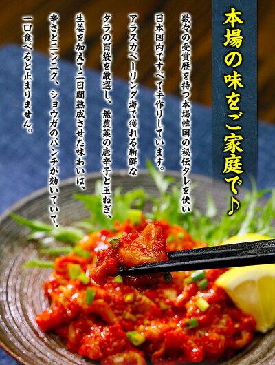 本場韓国の秘伝タレを使った手作り本格タラチャンジャ200g(日本国内加工)【たらチャンジャ】