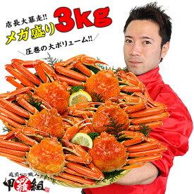 【メガ盛3kg】ボイルずわいがに姿6〜7ハイ食べ放題♪※業務用産地箱のため食べ方の説明書は同封不可【カニ】【かに】【蟹】【ズワイガニ】