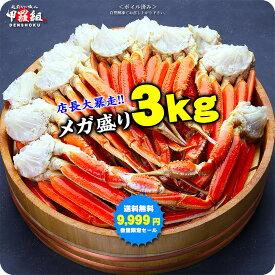 【メガ盛3kg】ボイルずわいがに足食べ放題♪(約12〜16肩入り/約6人前)【カニ】【かに】【蟹】【ズワイガニ】