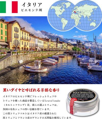 黒いダイヤと呼ばれる芳醇な香り♪【イタリア産】黒トリュフソルト50g世界三大珍味トリュフ塩