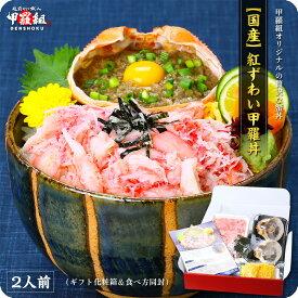 母の日 プレゼント 父の日 ギフト 甲羅組オリジナルの贅沢なカニ丼!【国産】紅ずわいがに甲羅丼2人前(ギフト化粧箱&食べ方同封)