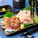 南九州の定番料理 鶏たたき 鶏刺し 2種類から選べる!⇒【1】むね肉スライス210g 又は【2】もも肉切り落とし120g 鳥た…