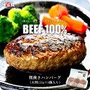 送料無料2,999円!更に2個で1,000円OFFクーポンあり!牛肉100%の粗挽きハンバーグ 大判150g×6個入り(化粧箱&食べ…