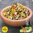 【九州産】乾燥 カット 野菜 ミックス たっぷり150g食べ放題! メール便