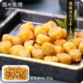 高級珍味が送料無料1,000円ぽっきり!北海道ほたて干し貝柱(割れ無し正規品/4Sサイズ)70g※ゆうメールに限り送料無料。