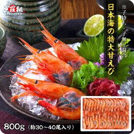 40%OFFセールで送料無料2,399円!日本海の特大お刺身甘エビたっぷり800g(約30~40尾)※子持ち・子無し混合。ご選択できません。