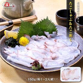 お刺身&しゃぶしゃぶに!北海道産たこスライス150g 水たこ 水蛸 水タコ