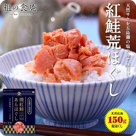 送料無料1,000円ぽっきり!天然紅鮭の無添加&熟成荒ほぐし150g メール便