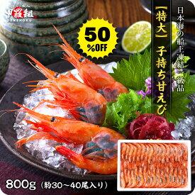 半額セールで送料無料1,999円!更に2個で500円OFFクーポンあり!日本海の特大お刺身甘エビたっぷり800g(約30~40尾前後)あまえび 甘えび 甘海老 アマエビ