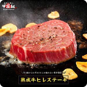 熟成牛 厚切り ヒレステーキ 150g テンダーロイン フィレ ヘレ ステーキ ステーキ肉 赤身 ギフト お祝い 牛肉 BBQ 食材 キャンプ