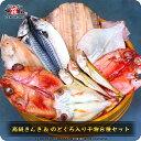 高級魚きんき&のどぐろ入り干物8セット(きんき、のどぐろ、金目鯛、縞ほっけ、とろさば、赤かれい、真いか、はたは…