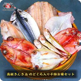 母の日 まだ間に合う プレゼント 父の日 ギフト 高級魚きんき&のどぐろ入り干物8セット(きんき、のどぐろ、金目鯛、縞ほっけ、とろさば、赤かれい、真いか、はたはた)圧巻の大ボリューム送料無料4,999円!ギフトにお薦め!