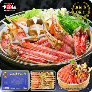 プラチナ会員様限定!【お刺身OK】カット生ずわい蟹500g(総重量約700g)約2人前 カニ かに 蟹