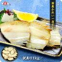 【訳あり】日本海の山かれい一夜干し1kg