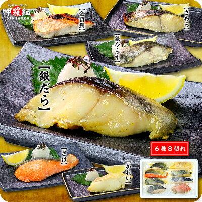 西京漬け&粕漬け6種8切れセット
