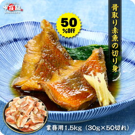 半額セールで送料無料1,999円!更に2個で500円OFFクーポンあり!骨取り済み「赤魚の切り身」業務用たっぷり1.5kg (30g×50切れ)