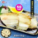 【訳あり】半額セールで送料無料1,499円!更に2個で500円OFFクーポンあり!日本海の山かれい一夜干し1kg