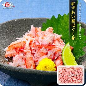 紅ずわい蟹ほぐし身(高級棒くずれ)250g念願のカニ食べ放題♪