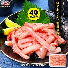 40%OFFクーポンで送料無料4,788円!楽天1位の紅ずわいがに高級棒肉たっぷり1kg(約140本)念願のカニ食べ放題♪
